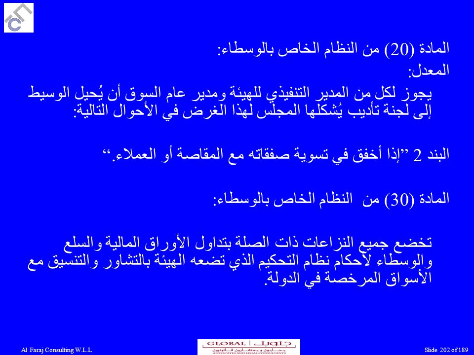 المادة (20) من النظام الخاص بالوسطاء: