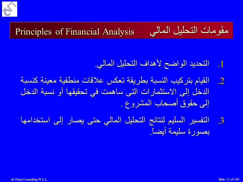 مقومات التحليل المالي Principles of Financial Analysis