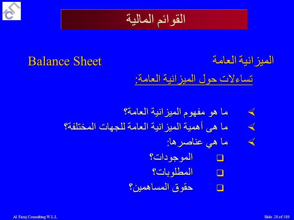 القوائم المالية الميزانية العامةBalance Sheet