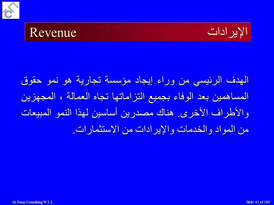 الإيرادات Revenue