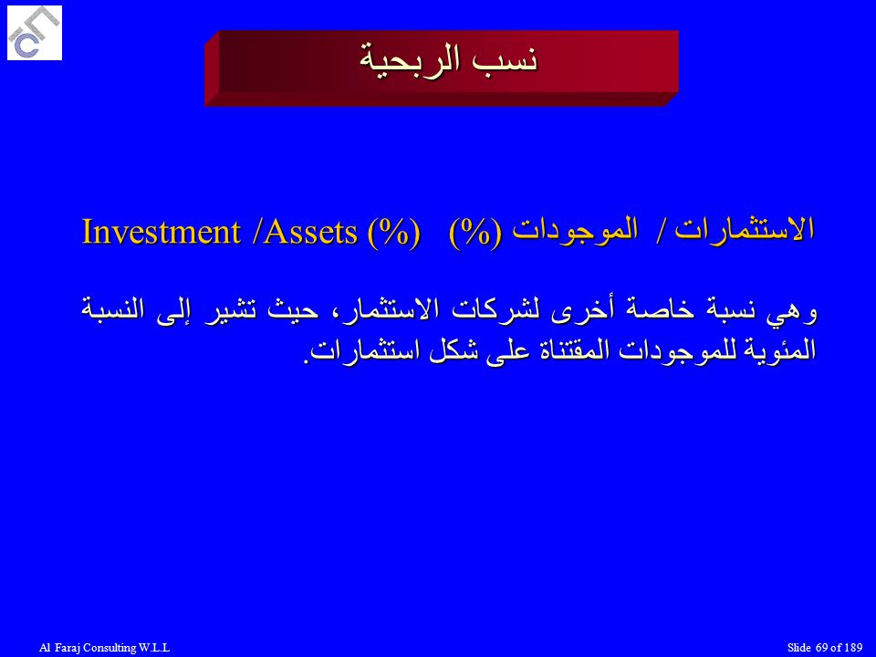 نسب الربحية Investment /Assets (%) الاستثمارات / الموجودات (%)