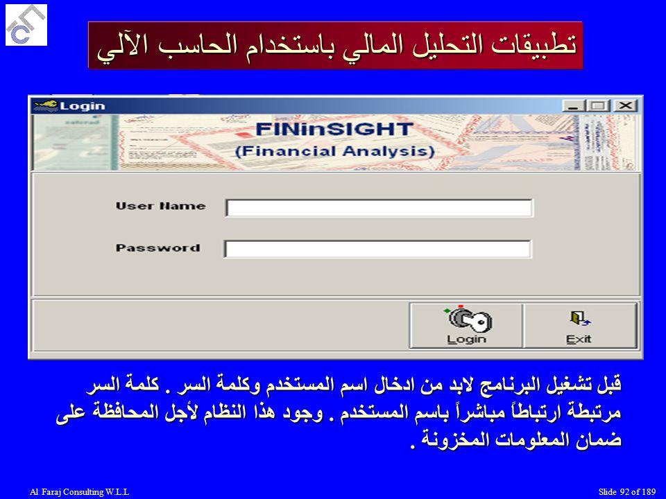 تطبيقات التحليل المالي باستخدام الحاسب الآلي