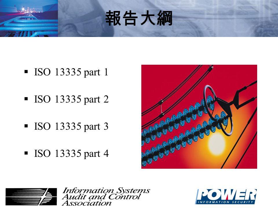 報告大綱 ISO 13335 part 1 ISO 13335 part 2 ISO 13335 part 3