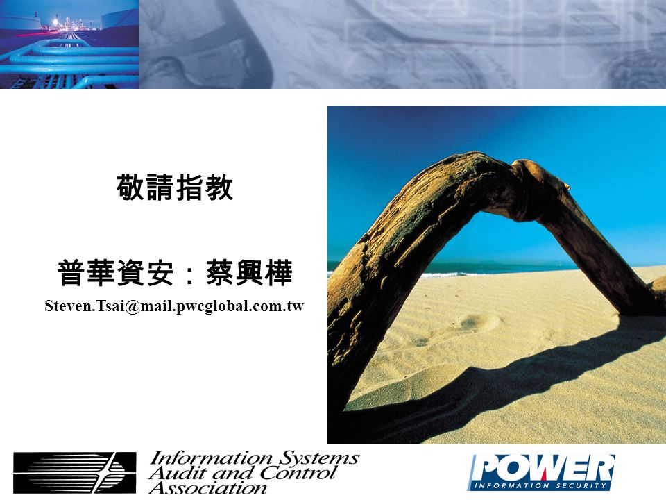 敬請指教 普華資安:蔡興樺 Steven.Tsai@mail.pwcglobal.com.tw