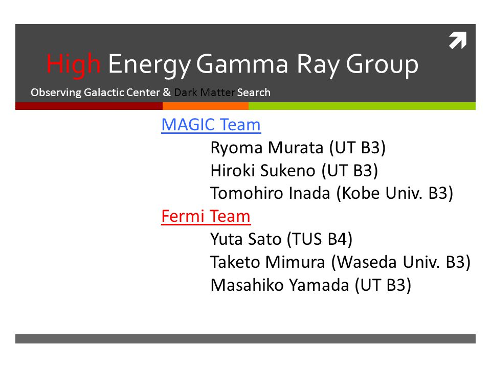 High Energy Gamma Ray Group