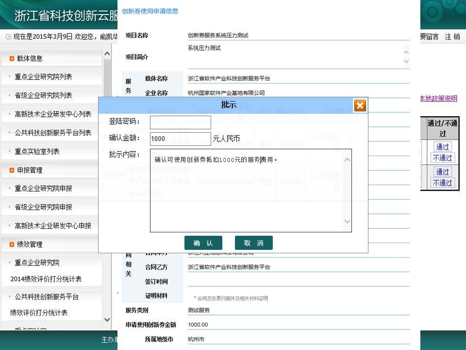 属地科技行政部门同样需要对申报信息进行审核并确认抵扣额度。