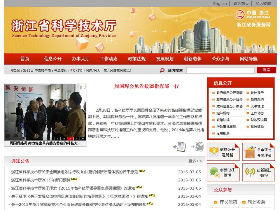 或者从浙江省科技厅首页点击云平台图标进入