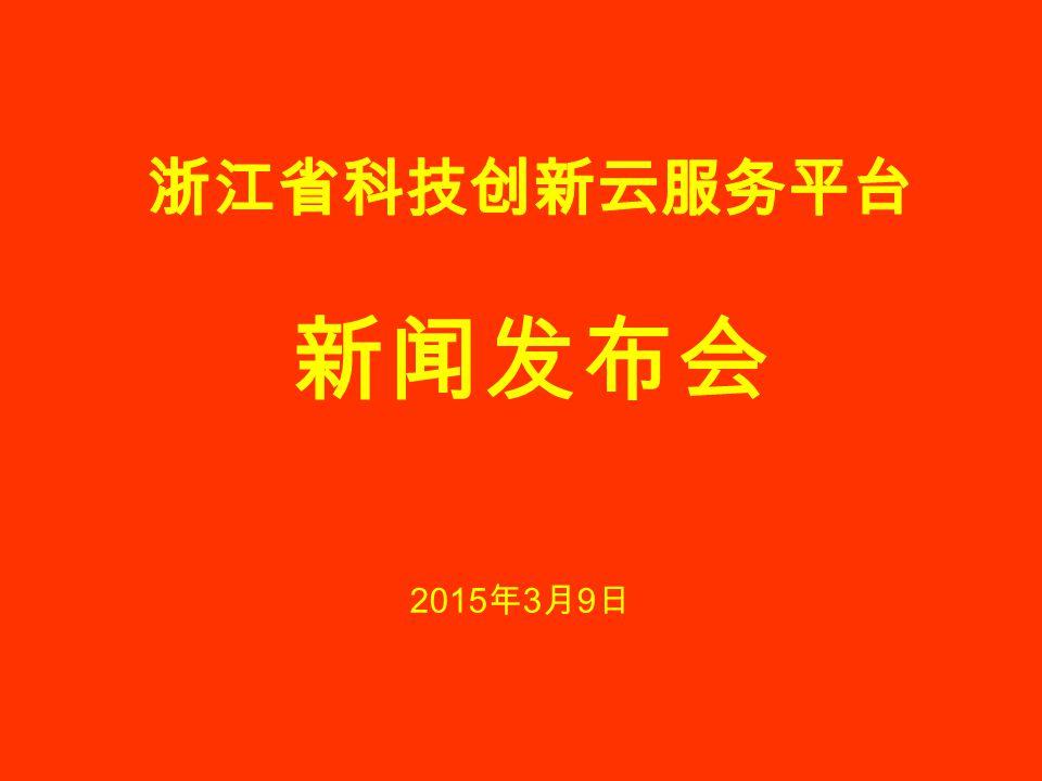 浙江省科技创新云服务平台 新闻发布会 2015年3月9日