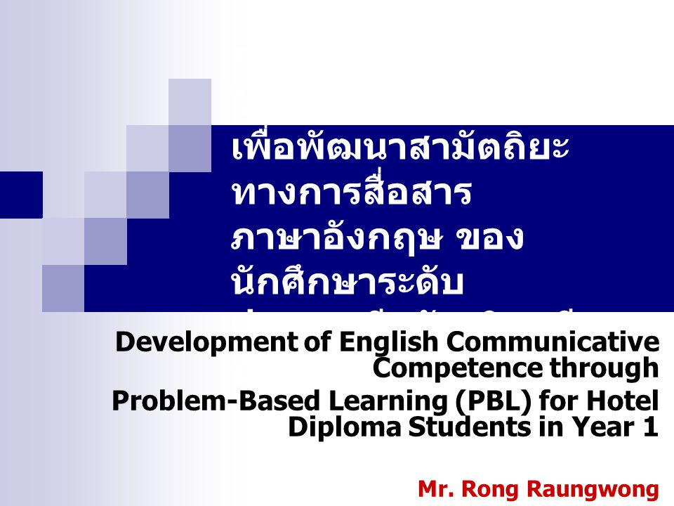 การจัดการเรียนการสอนโดยใช้ปัญหา เป็นฐาน เพื่อพัฒนาสามัตถิยะทางการสื่อสารภาษาอังกฤษ ของนักศึกษาระดับประกาศนียบัตรวิชาชีพชั้นสูง ชั้นปีที่ 1