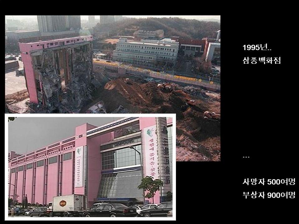 1995년.. 삼풍백화점 … 사망자 500여명 부상자 900여명