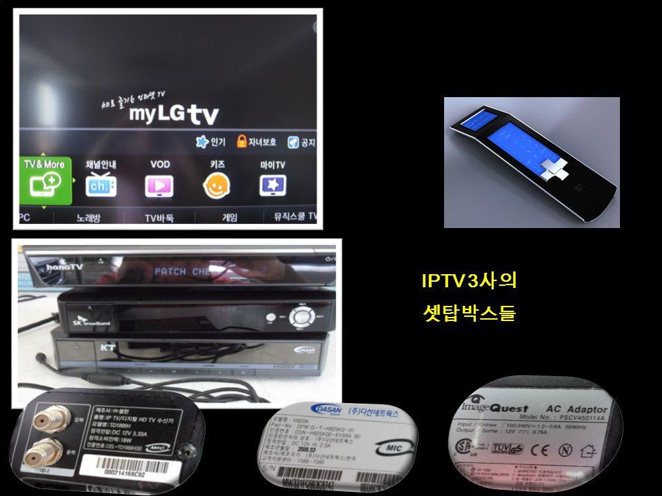 IPTV 3사의 셋탑박스들