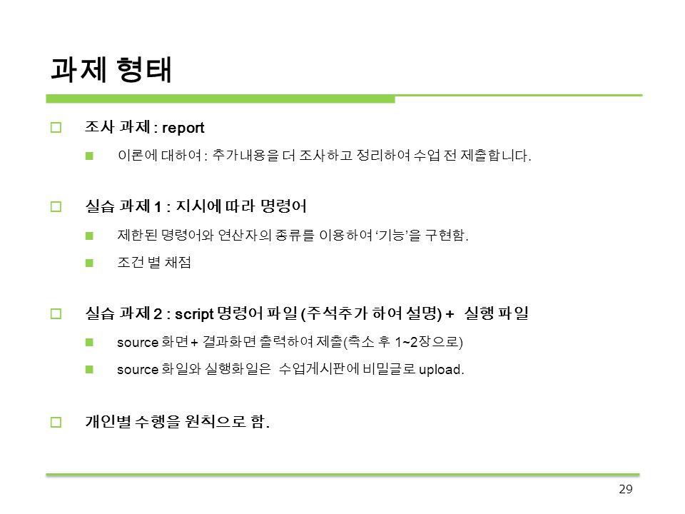 과제 형태 조사 과제 : report 실습 과제 1 : 지시에 따라 명령어