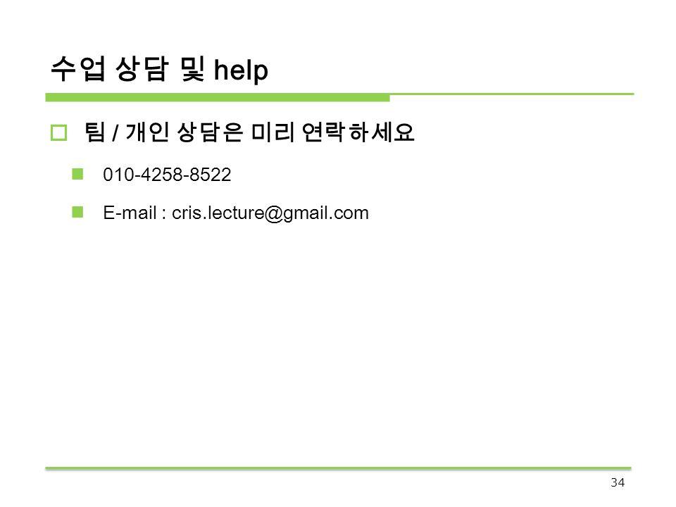 수업 상담 및 help 팀 / 개인 상담은 미리 연락하세요 010-4258-8522