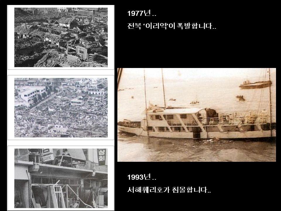 1977년 .. 전북 '이리역'이 폭발합니다.. 1993년 .. 서해훼리호가 침몰합니다..