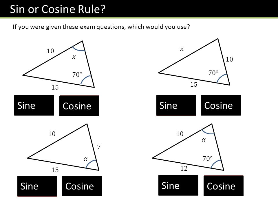Sin or Cosine Rule  Sine  Cosine  Sine Cosine   Sine Cosine 