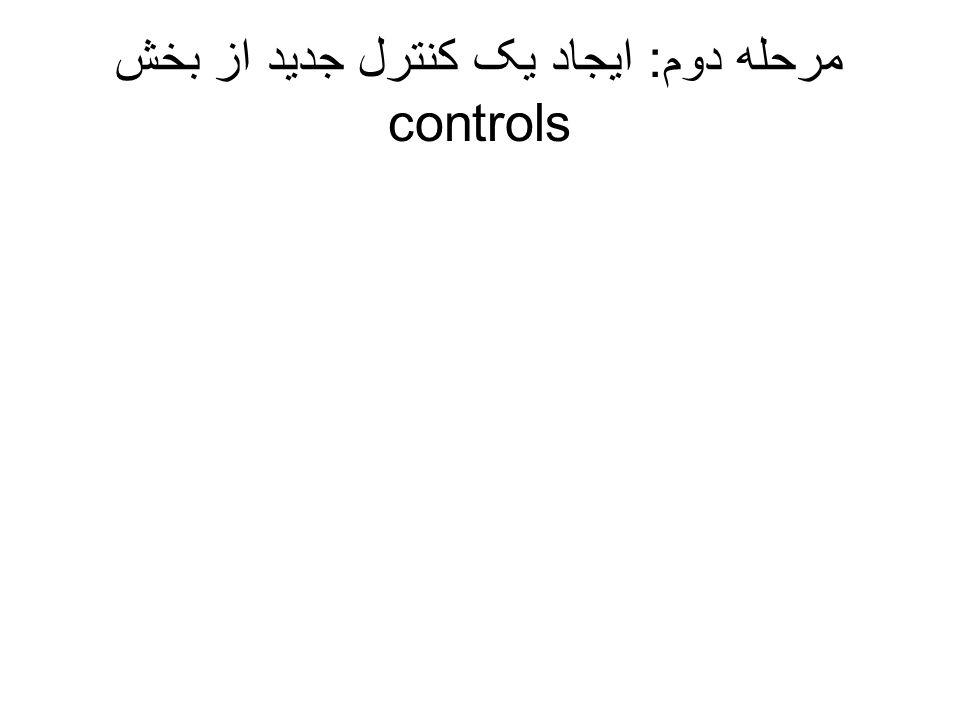 مرحله دوم: ایجاد یک کنترل جدید از بخش controls