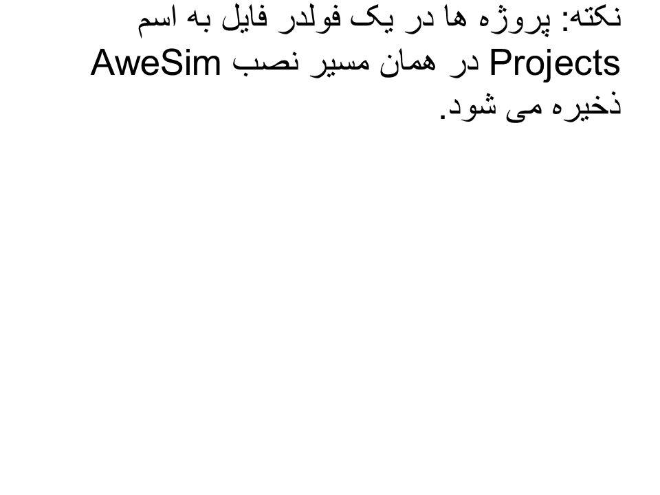 نکته: پروژه ها در یک فولدر فایل به اسم Projects در همان مسیر نصب AweSim ذخیره می شود.