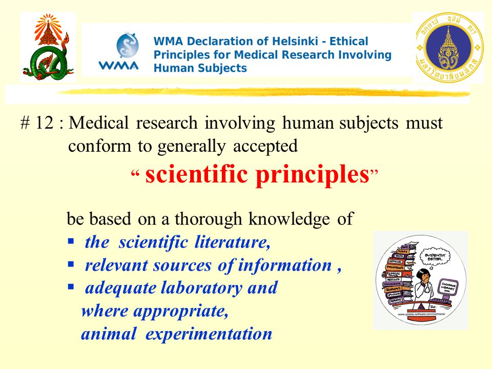# 12 : Medical research involving human subjects must