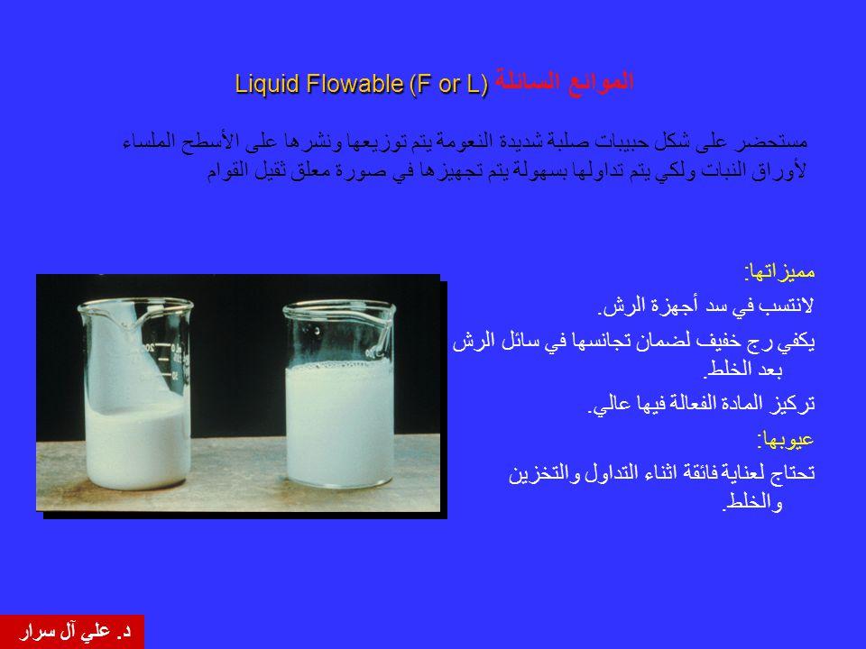الموائع السائلة Liquid Flowable (F or L)