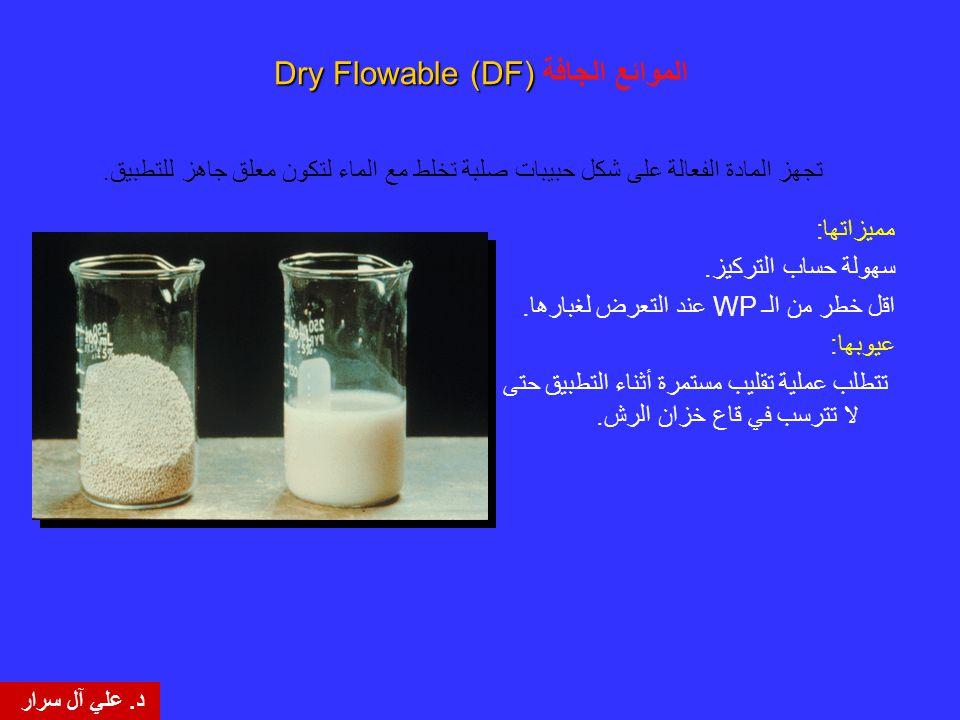 الموائع الجافة Dry Flowable (DF)