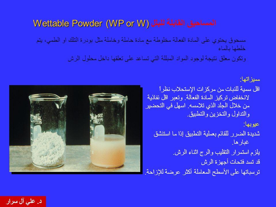 المساحيق القابلة للبلل Wettable Powder (WP or W)