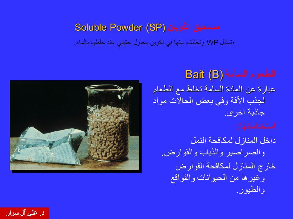 مساحيق الذوبان Soluble Powder (SP)