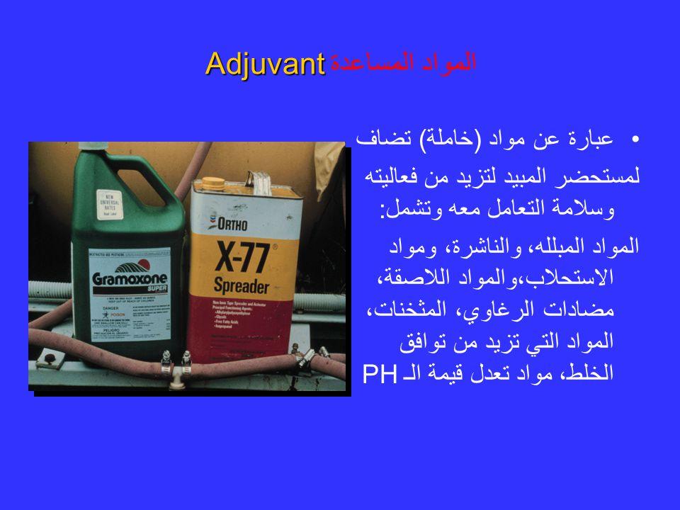 المواد المساعدة Adjuvant