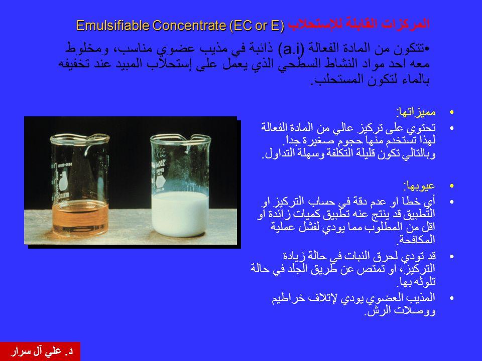 المركزات القابلة للإستحلاب Emulsifiable Concentrate (EC or E)