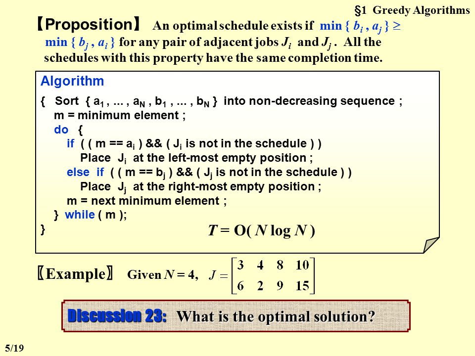 【Proposition】 An optimal schedule exists if min { bi , aj } 