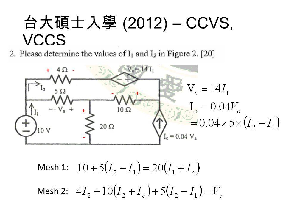 台大碩士入學 (2012) – CCVS, VCCS Mesh 1: Mesh 2: + - - + + -