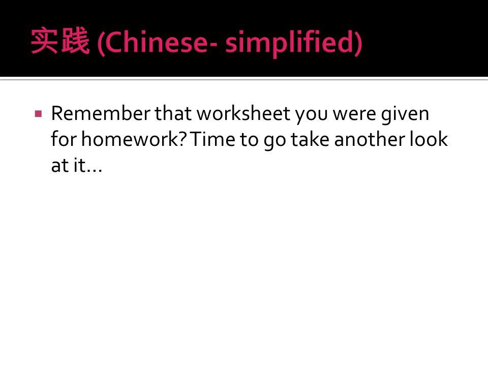 实践 (Chinese- simplified)