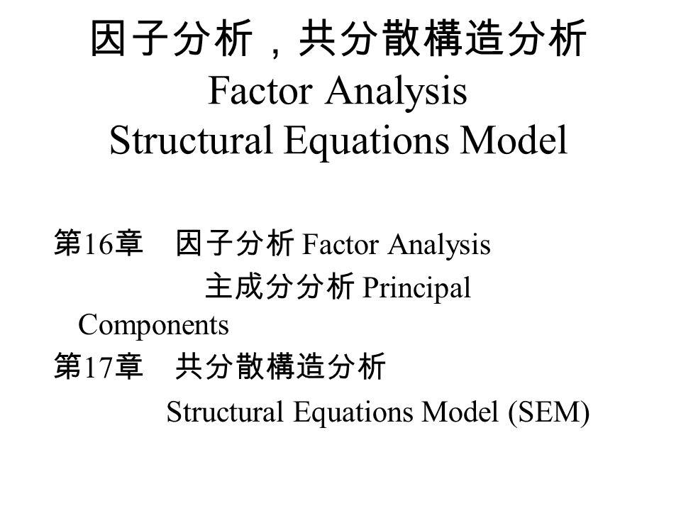 因子分析,共分散構造分析 Factor Analysis Structural Equations Model