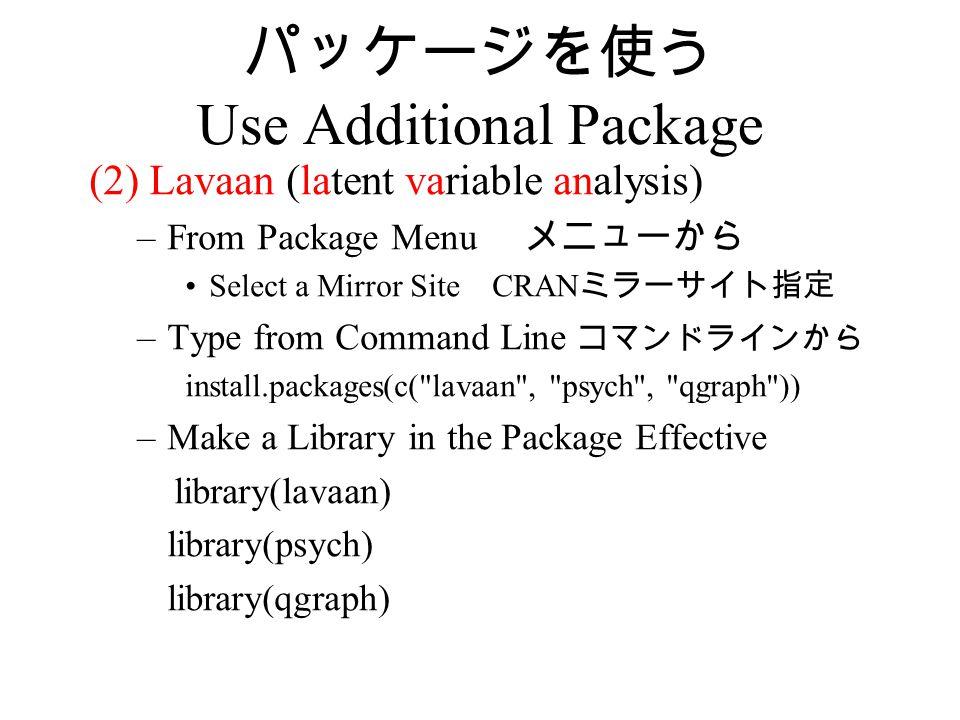 パッケージを使う Use Additional Package