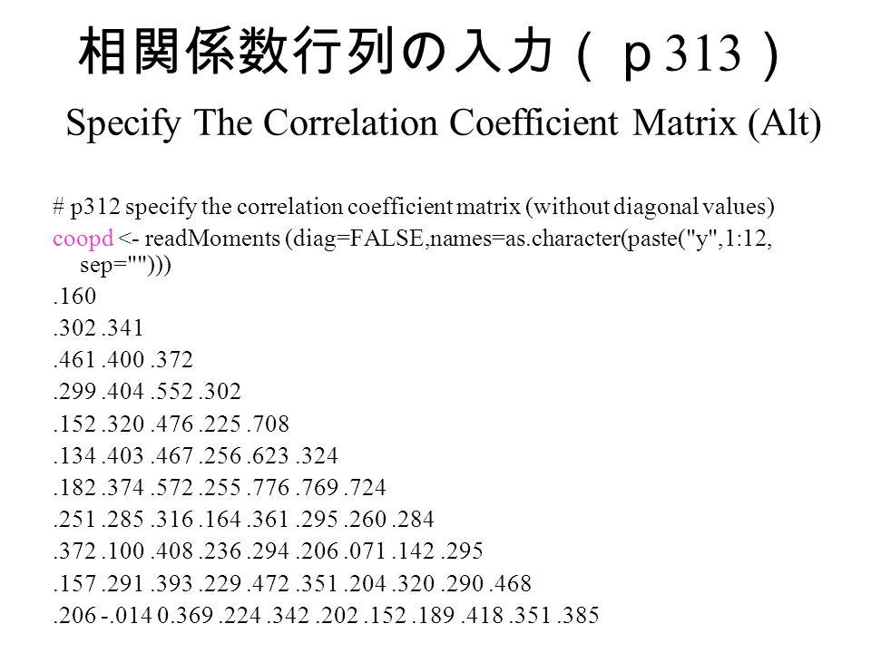 相関係数行列の入力(p313) Specify The Correlation Coefficient Matrix (Alt)
