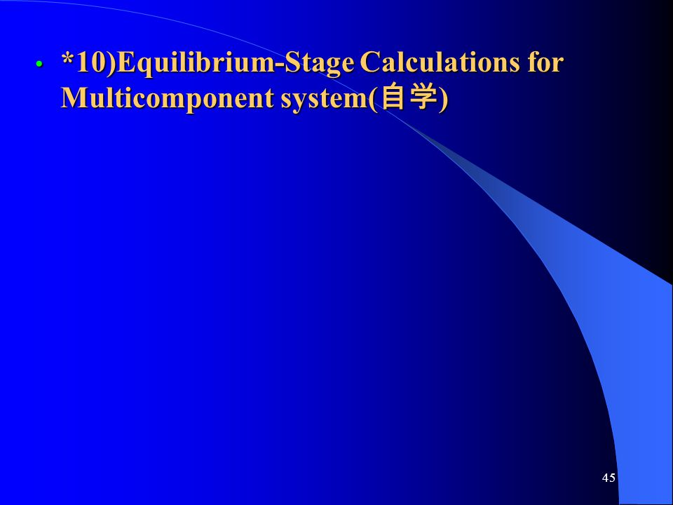 *10)Equilibrium-Stage Calculations for Multicomponent system(自学)