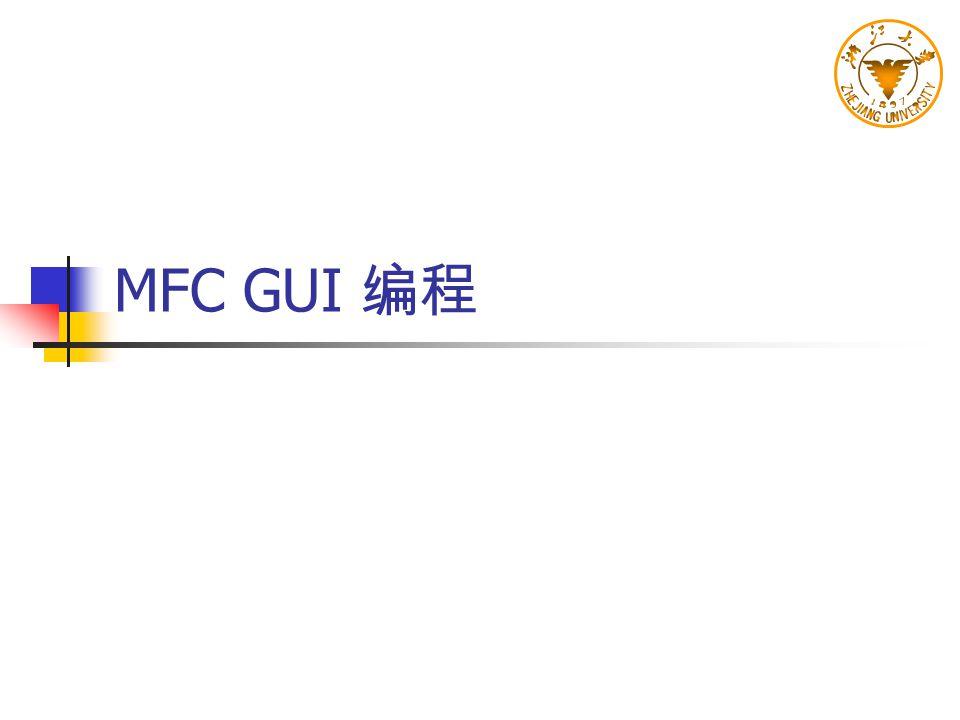 MFC GUI 编程