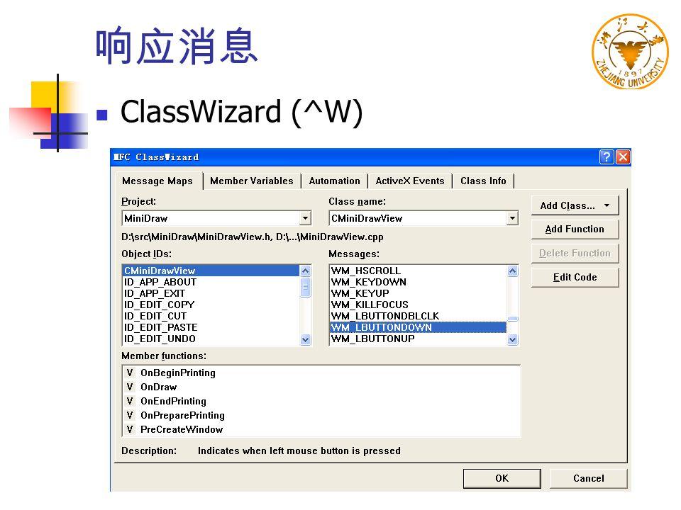 响应消息 ClassWizard (^W)