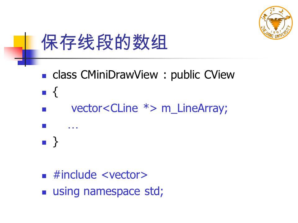 保存线段的数组 class CMiniDrawView : public CView {