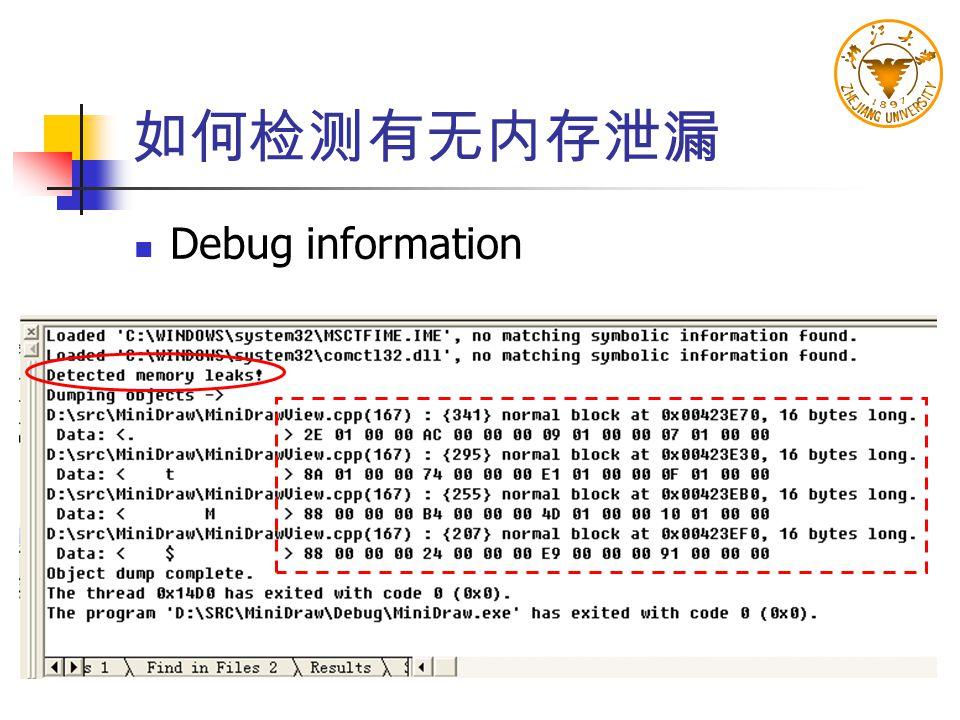如何检测有无内存泄漏 Debug information