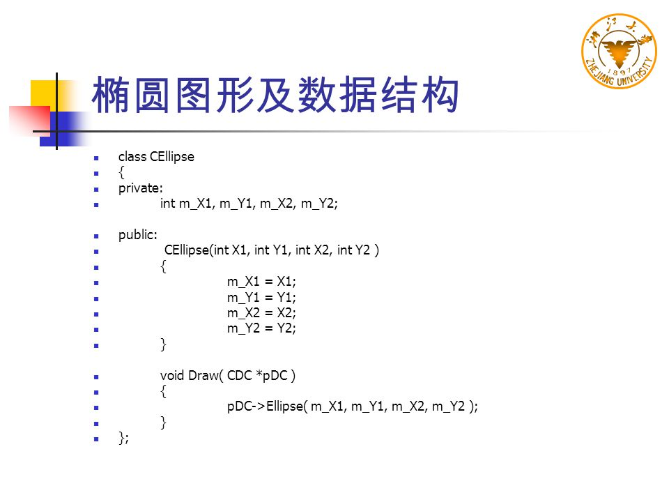 椭圆图形及数据结构 class CEllipse { private: int m_X1, m_Y1, m_X2, m_Y2;