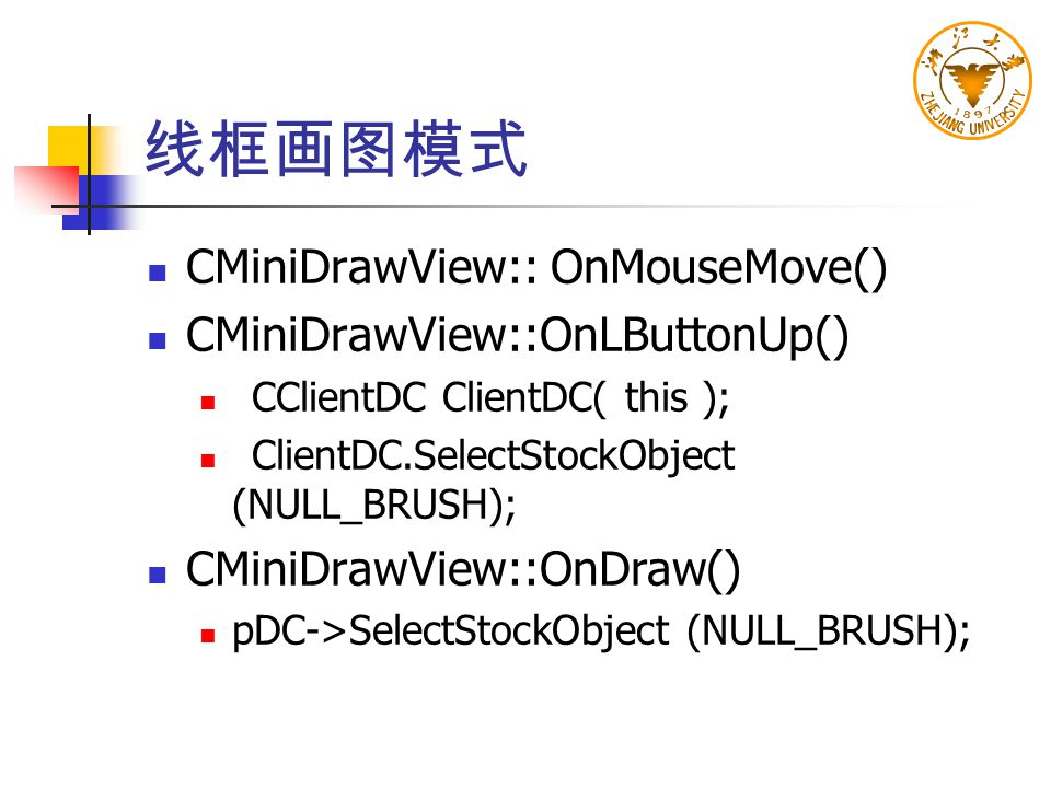 线框画图模式 CMiniDrawView:: OnMouseMove() CMiniDrawView::OnLButtonUp()