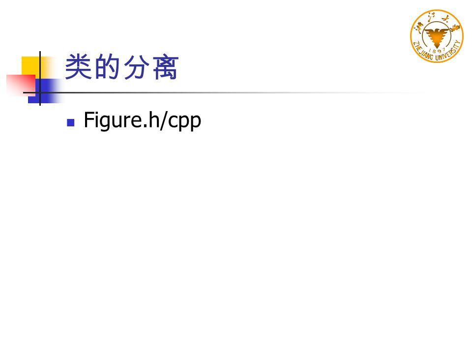 类的分离 Figure.h/cpp