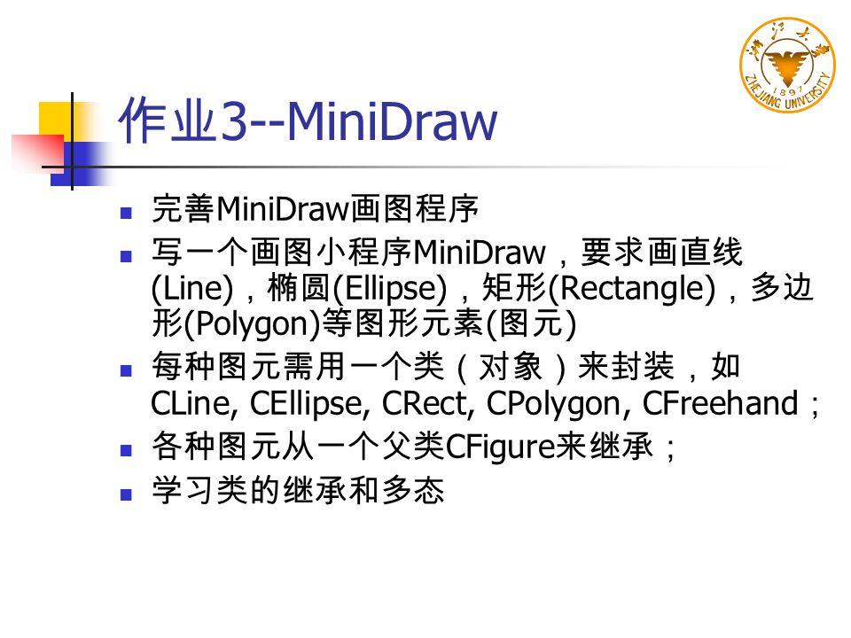 作业3--MiniDraw 完善MiniDraw画图程序