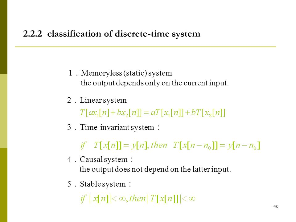 2.2.2 classification of discrete-time system