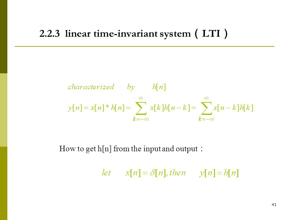 2.2.3 linear time-invariant system(LTI)