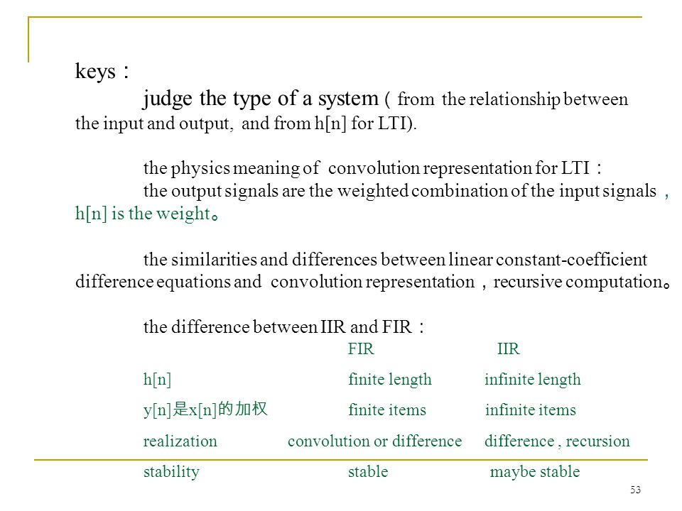 judge the type of a system(from the relationship between