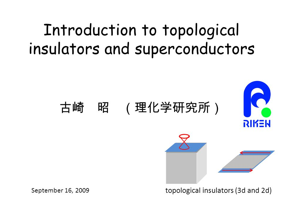 Introduction to topological insulators and superconductors