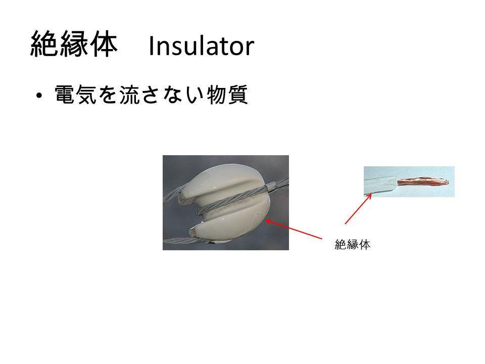 絶縁体 Insulator 電気を流さない物質 絶縁体