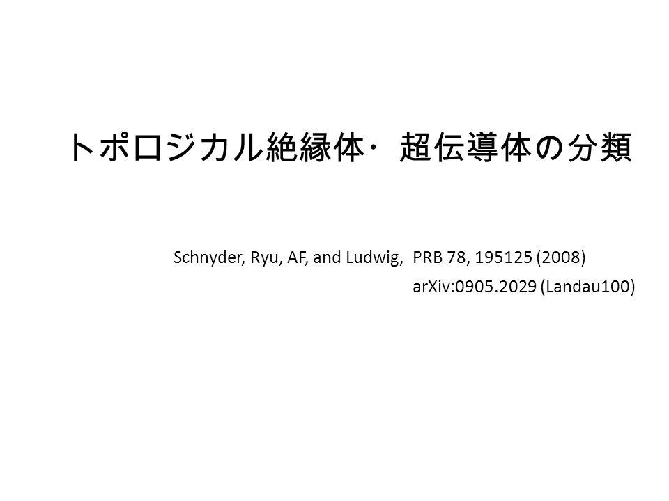 トポロジカル絶縁体・超伝導体の分類 Schnyder, Ryu, AF, and Ludwig, PRB 78, 195125 (2008)