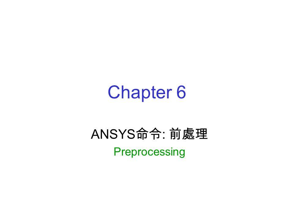 ANSYS命令: 前處理 Preprocessing